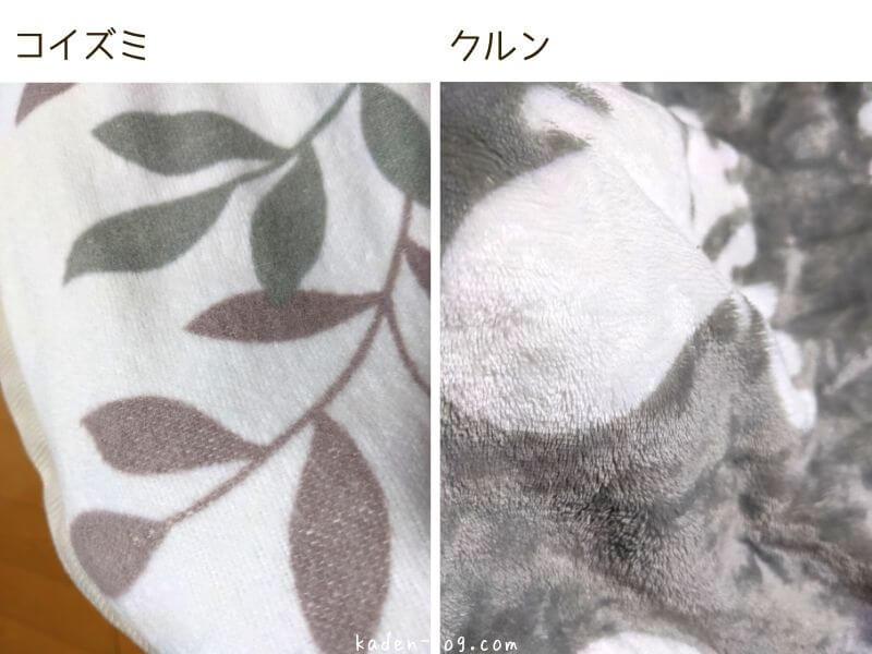 おすすめ電気毛布を比較し、肌触り・素材から選ぶ