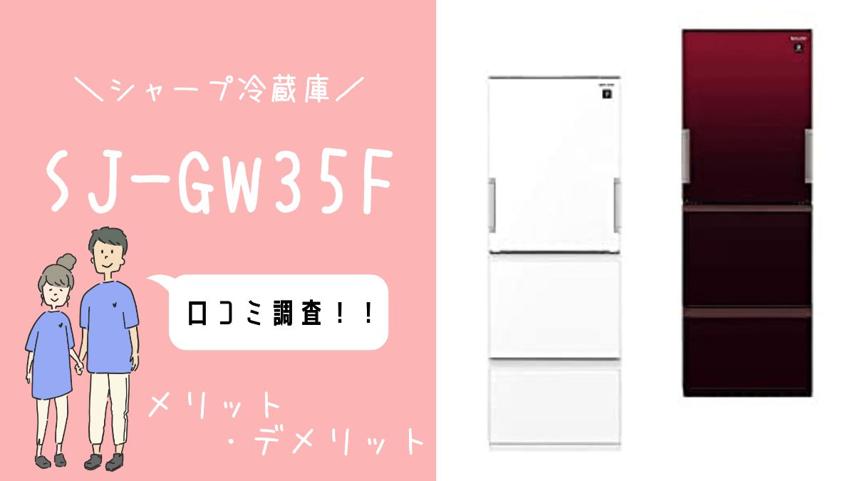 SJ-GW35Fの口コミ、レビュー