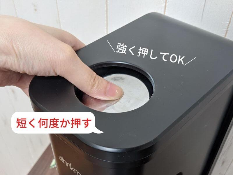 炭酸水メーカー ドリンクメイトのボタンを押す回数で弱炭酸・強炭酸など炭酸の強さを調整する