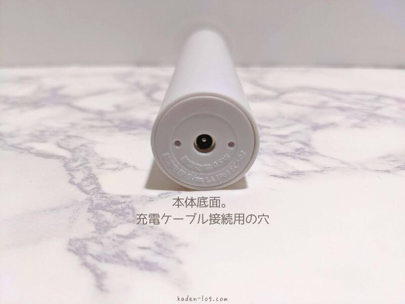 GALLEIDO DENTAL MEMBER(ガレイドデンタルメンバー)の本体底面のバッテリー穴