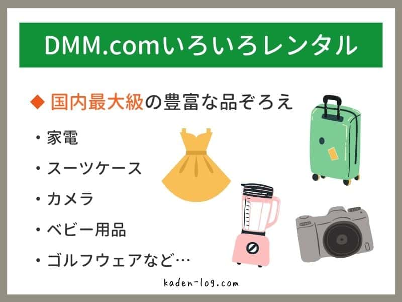 DMM.comいろいろレンタルは約4,100点もの豊富な品揃え