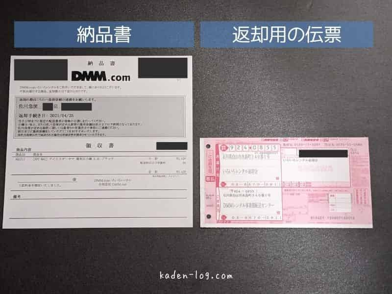 DMM.comいろいろレンタルは返却時に使用できる配達伝票付きで返却が簡単