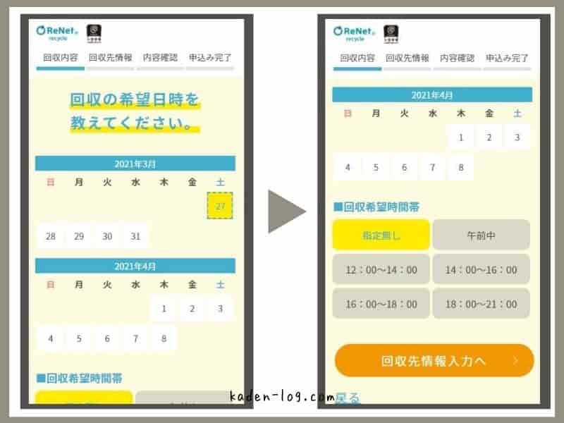 リネットジャパンのホームページでパソコンの回収日時や住所を入力する