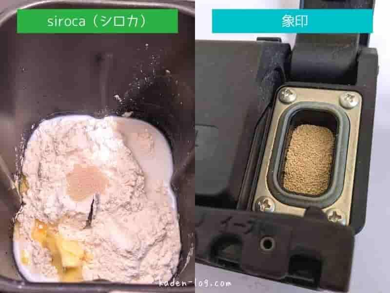 siroca(シロカ)と象印のホームベーカリーBB-ST10の使い勝手の違いを比較