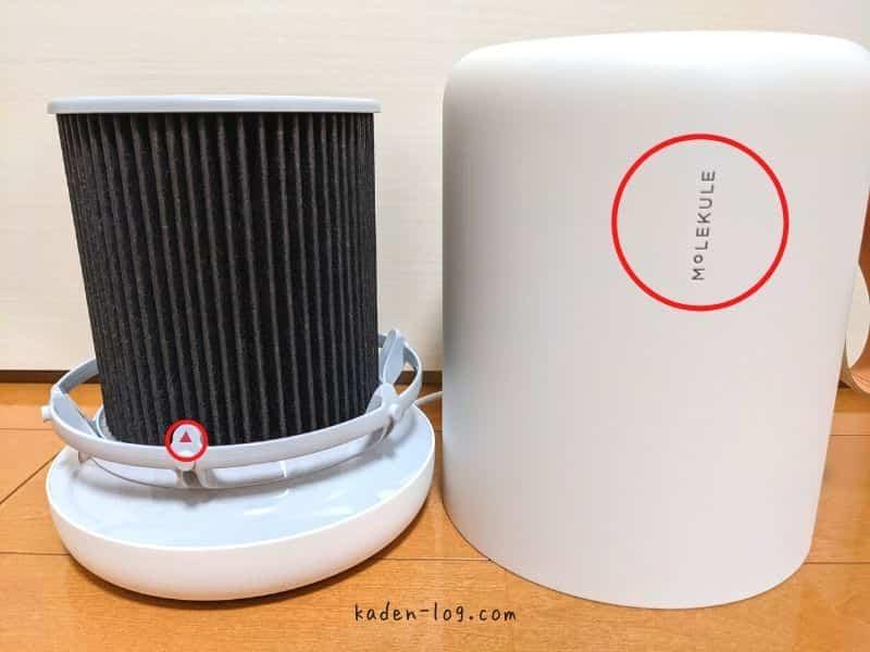 空気清浄機Molekule Air Mini+(モレキュル エアー ミニ+)はカバーを付け外ししにくい