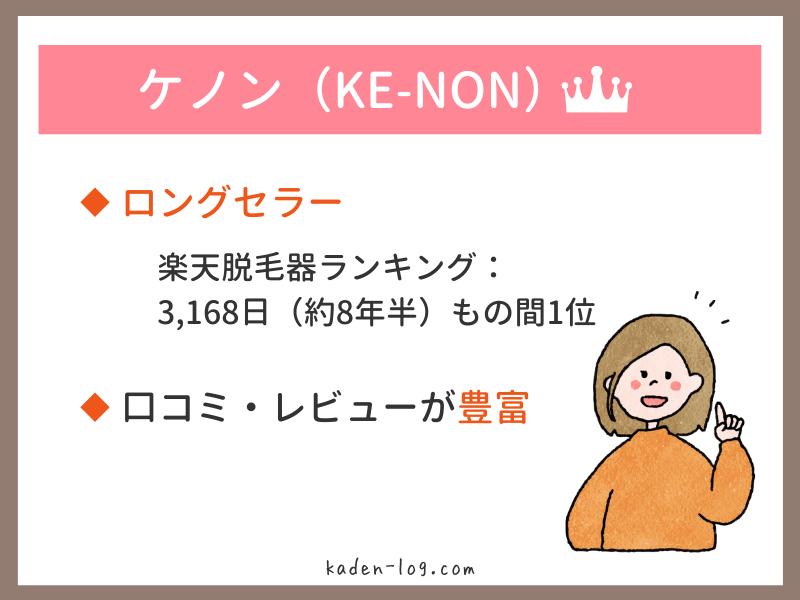 光脱毛器ケノン(KE-NON)は口コミ・レビューが豊富なロングセラーの人気製品