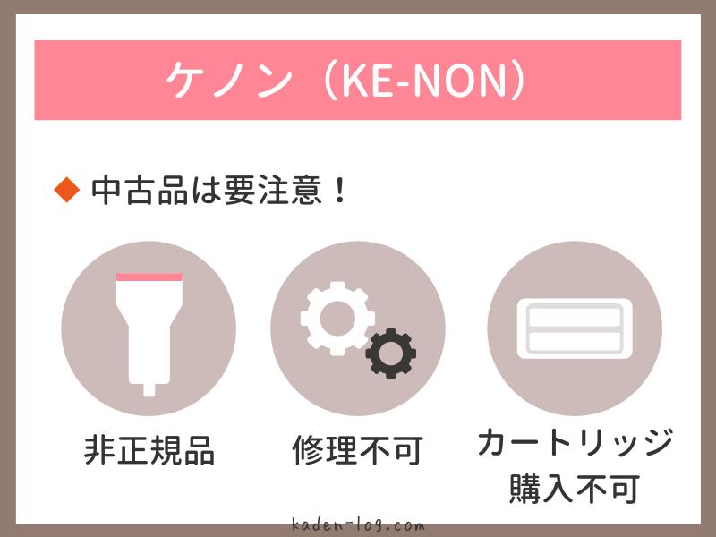 光脱毛器ケノン(KE-NON)の中古品は最悪リスクあり