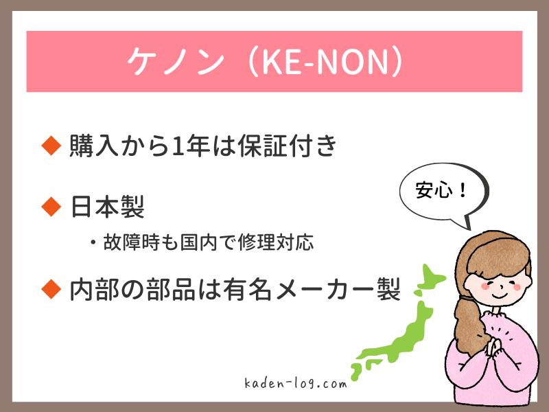 光脱毛器ケノン(KE-NON)は日本製・保証付きで安心