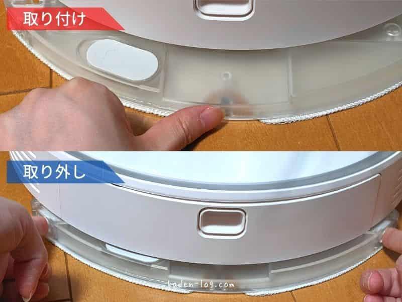 ロボット掃除機Neabot NoMo N1 Plus(ニーボット)に付属の水タンクは取り付けが簡単
