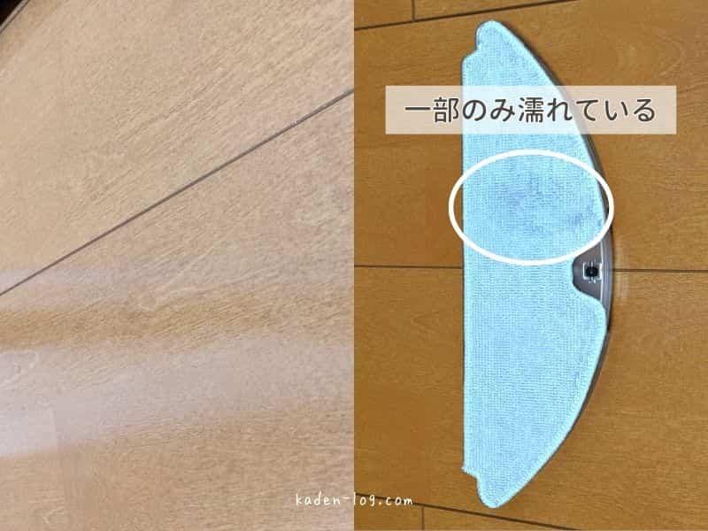 ロボット掃除機Neabot NoMo N1 Plus(ニーボット)は水拭きにムラがある