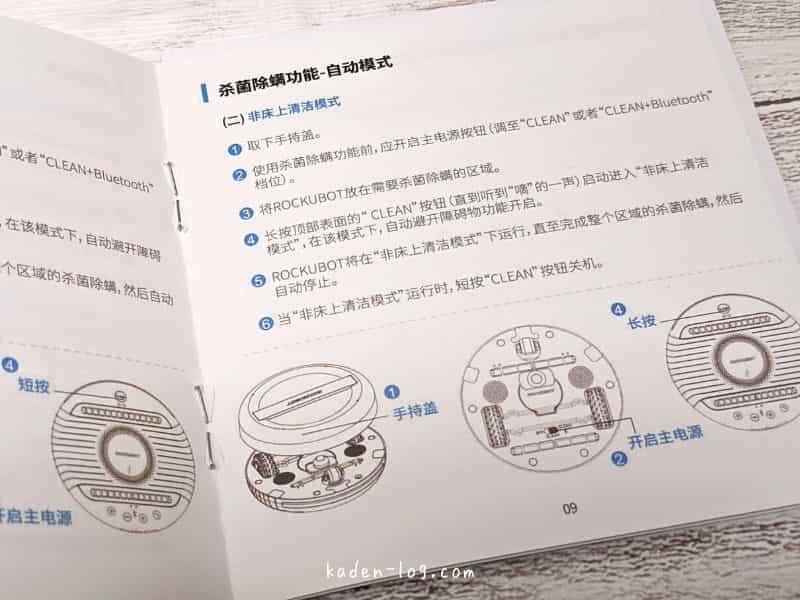 除菌ロボット ROCKUBOT(ロックボット)の説明書は日本語非対応