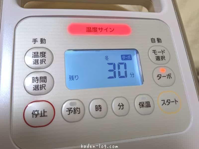 アイリスオーヤマの布団乾燥機カラリエ ツインノズル(KFK-401)のスイッチをオンにする