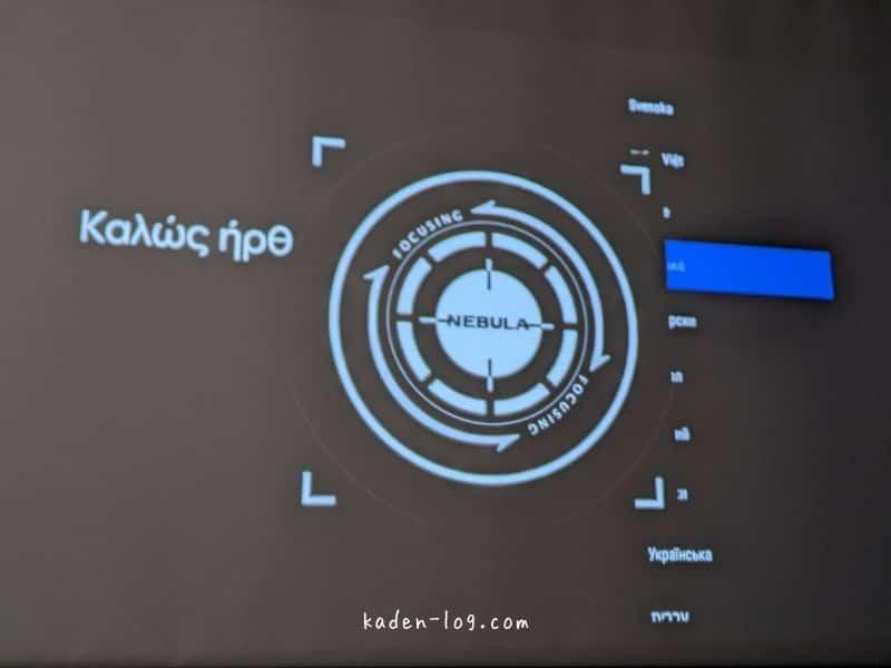 モバイルプロジェクターAnker Nebula Vega Portableはオートフォーカス対応でピントが自動で合う