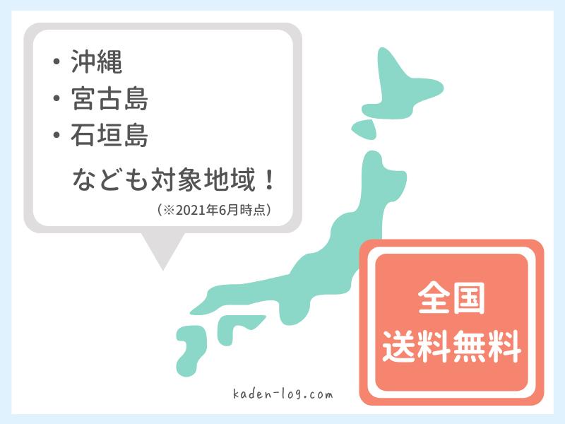 家電レンタルサービス モノカリは離島(石垣島、宮古島)も含め全国47都道府県に送料無料