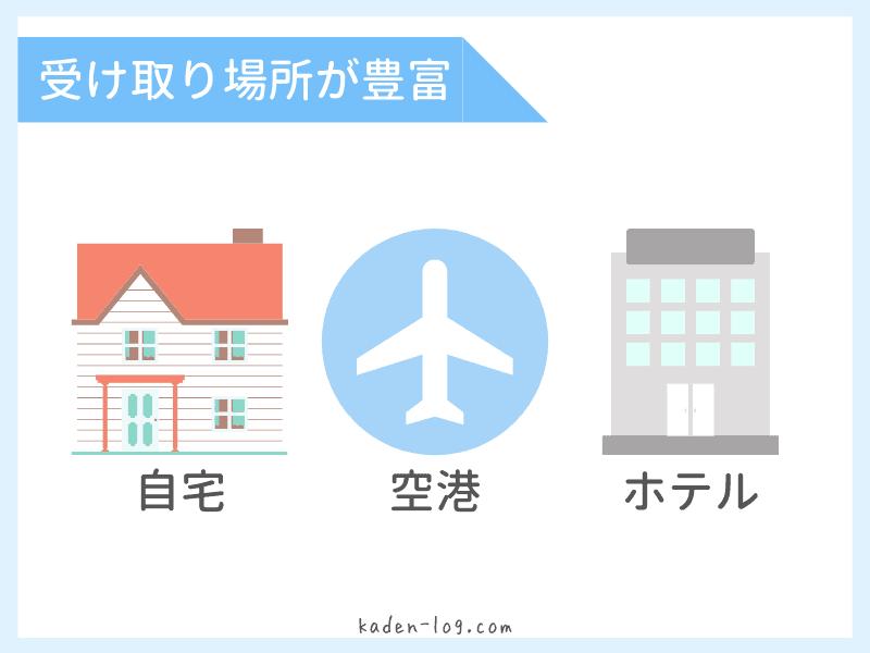 家電レンタルサービス モノカリは空港、ホテル、実店舗での受け取り対応