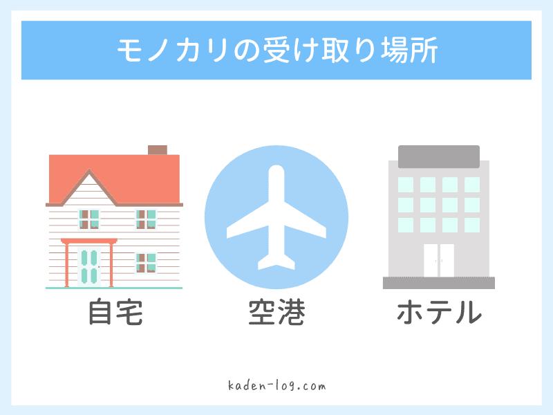 家電レンタルサービス モノカリは受け取り場所を自宅・空港・ホテル・実店舗から選べる