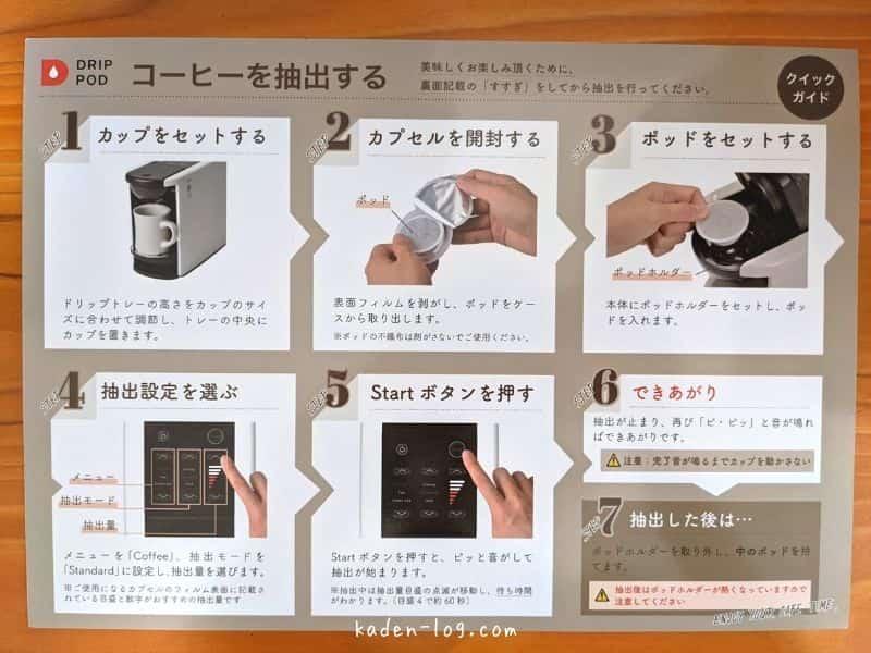 UCCのコーヒーメーカーDRIP POD(ドリップポッド)は使い方が簡単