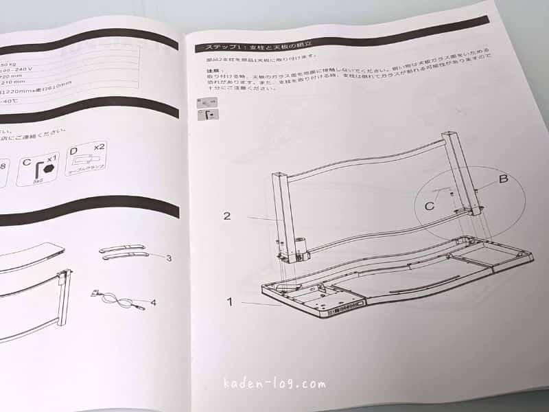 電動スタンディングデスクFLEXISPOT EG8の説明書は分かりやすい