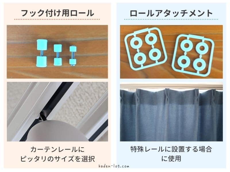 SwitchBot(スイッチボット)カーテンはいろいろなカーテンに取り付け可能